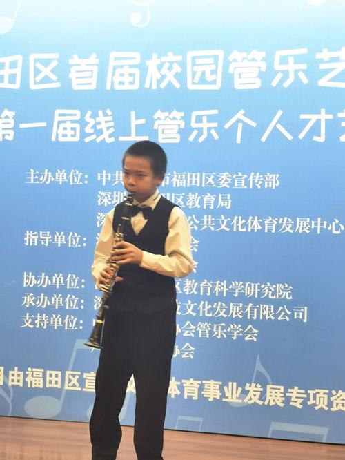 """做舞台上最闪亮的""""星""""!福田区举办首届校园管乐艺术节暨第一届线上管乐个人才艺展示大赛"""