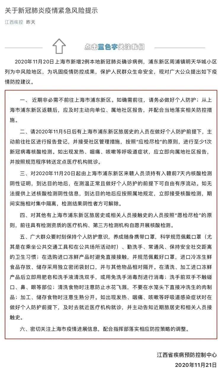 上海新增2例本地确诊病例,多地疾控紧急提醒!张文宏这个判断令人安心