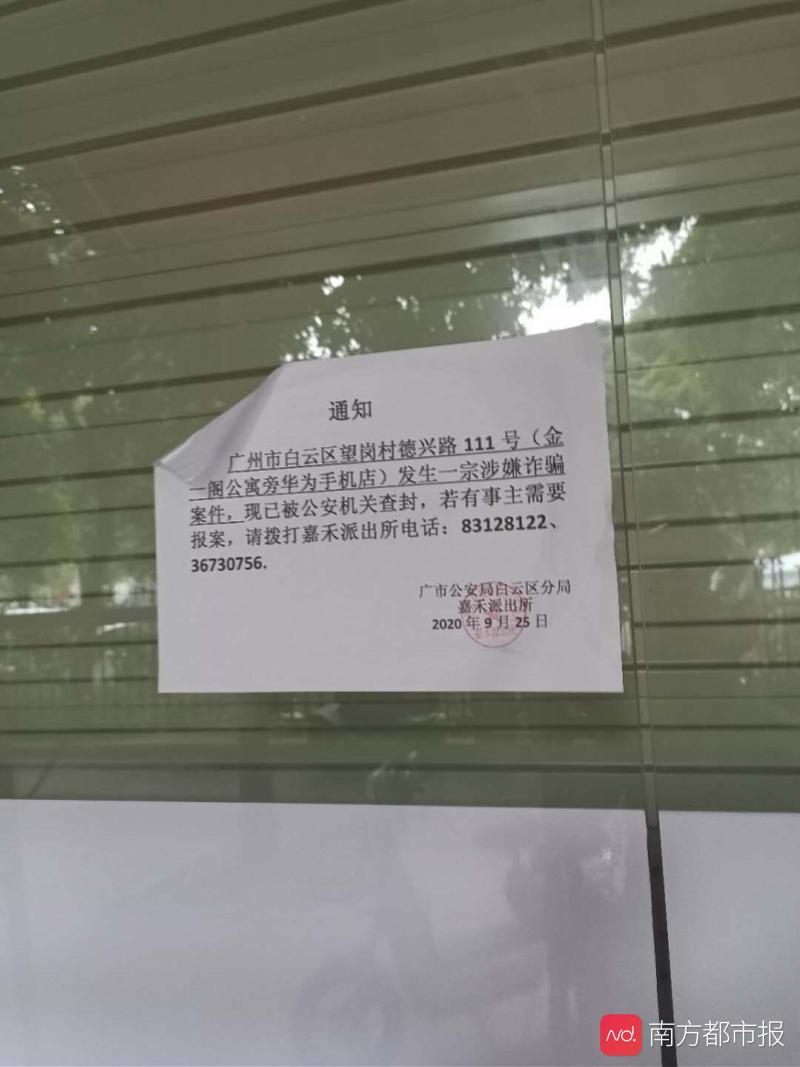"""南都记者暗访广州街头""""预存话费送手机""""骗局!央视也已曝光"""