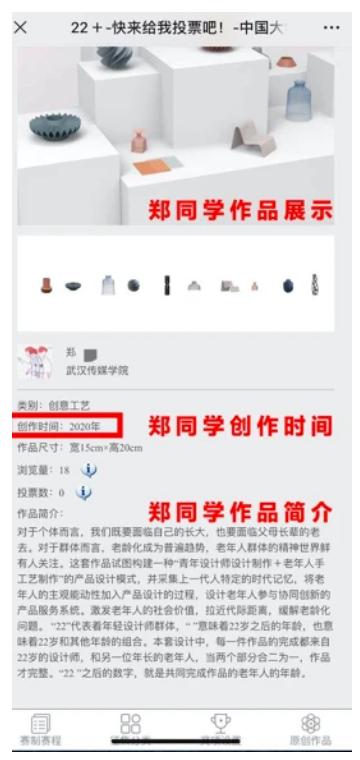 武汉传媒学院学生疑盗用作品参赛获奖 学校回应:零容忍