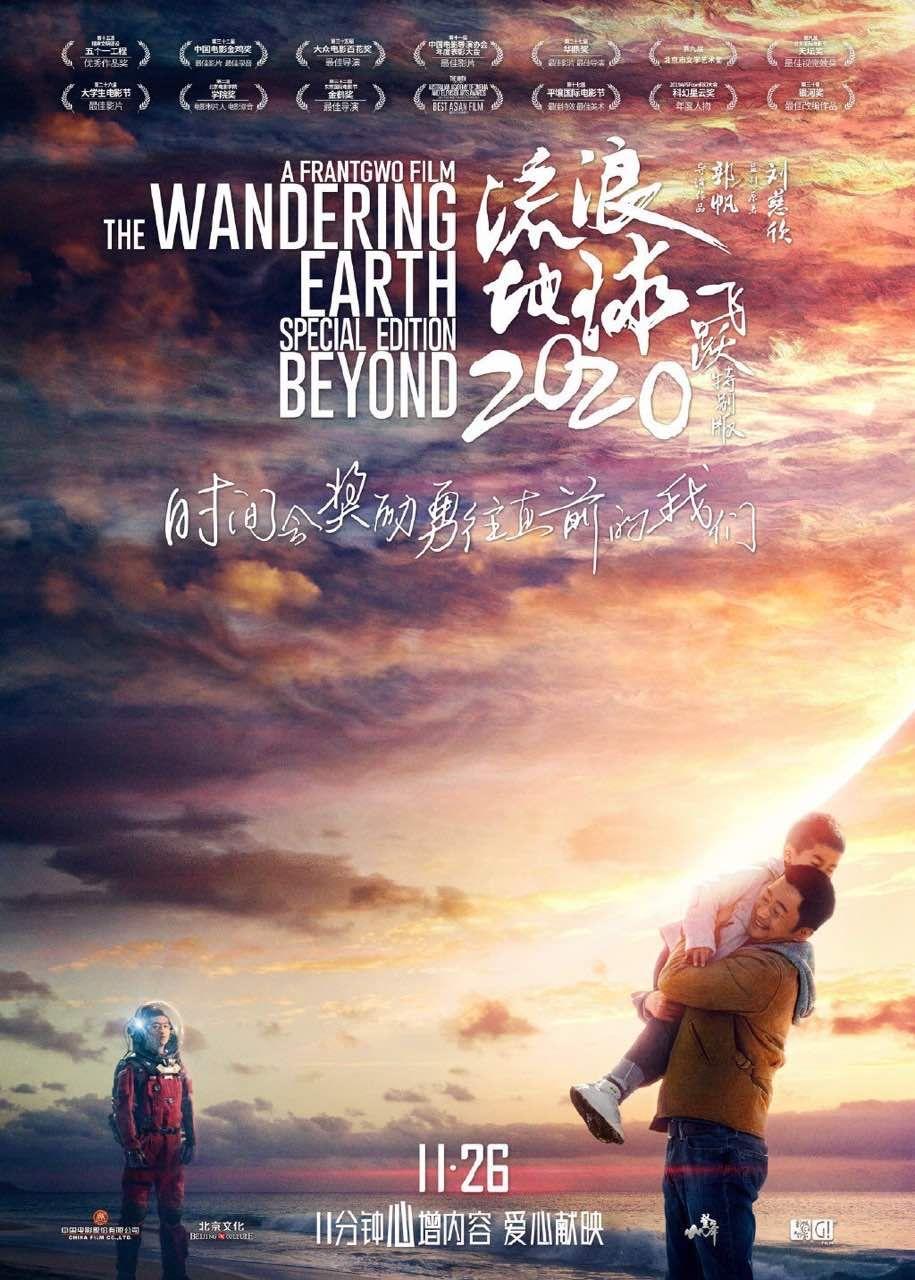 《流浪地球》重映版定档11月26日,增11分钟票价不超15元