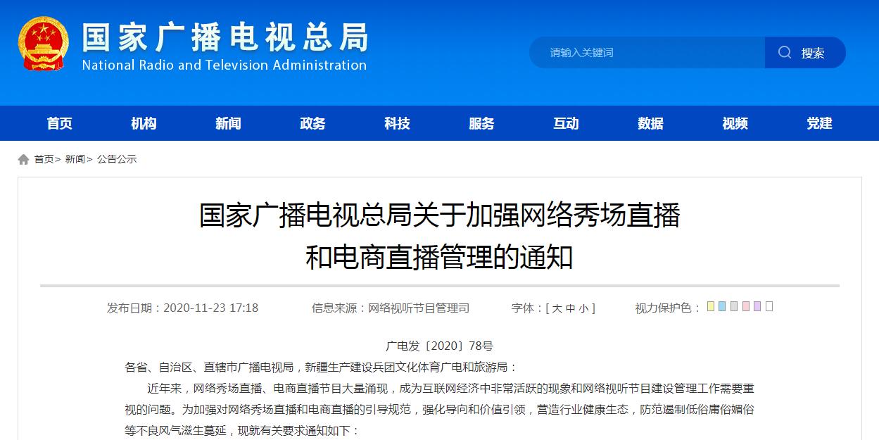 重磅!国家广电总局发文:对网络主播实行实名制管理,封禁未成年用户打赏功能