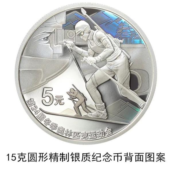 中国人民银行发行第24届冬季奥林匹克运动会金银纪念币