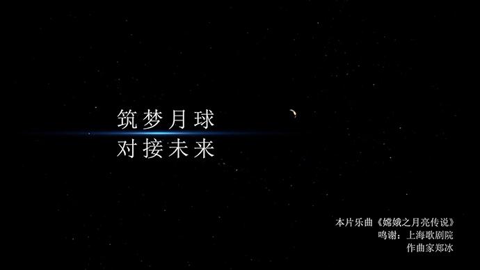 嫦娥五号宣传片里埋彩蛋,音乐来自上海歌剧院舞剧《嫦娥》