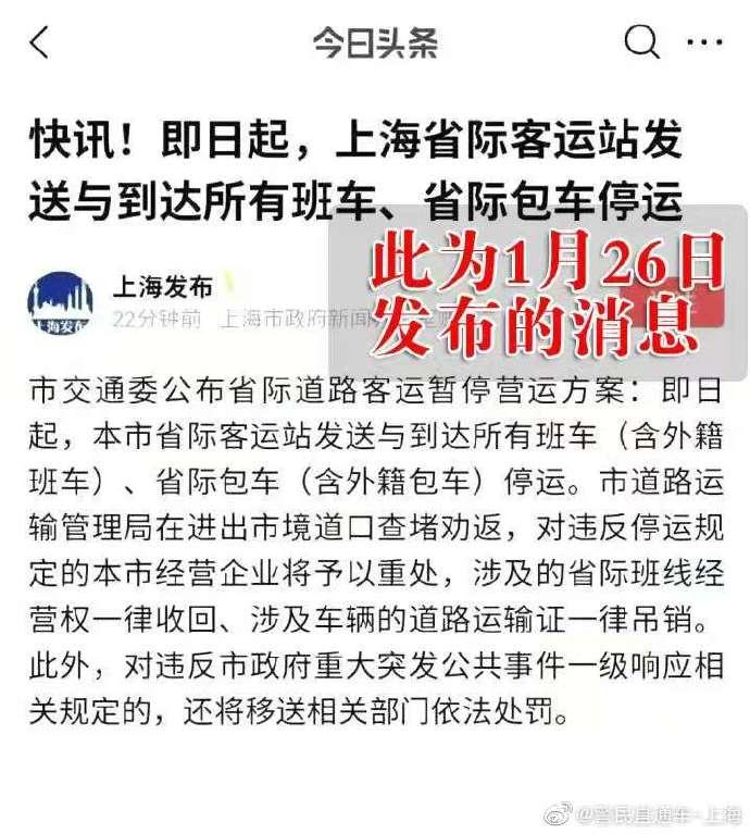 """男子散布""""上海封城""""谣言,警方:拘留"""