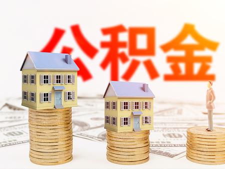 最新!住房公积金热点问题答疑(五) 涉及贷款、提取、业务办理等 第1张