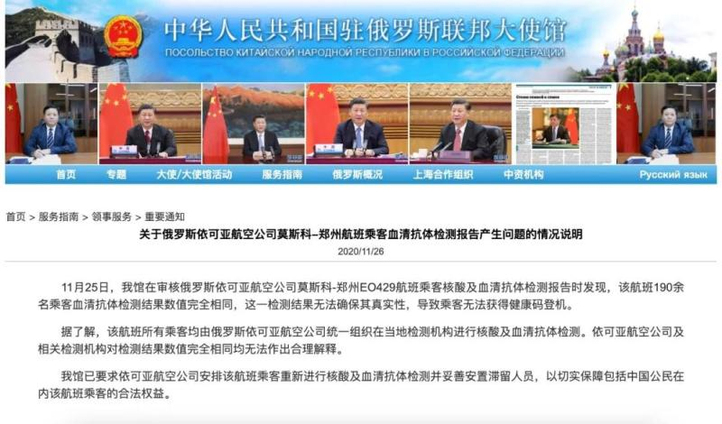 怪!俄罗斯飞中国航班190余名乘客血清抗体检测值完全一样,中方要求重检