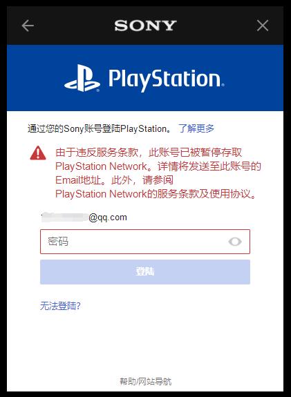 PS4玩家哀嚎!找PS5代领游戏的玩家遭大量封号
