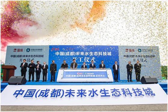 中国(成都)未来水生态科技城项目正式开工