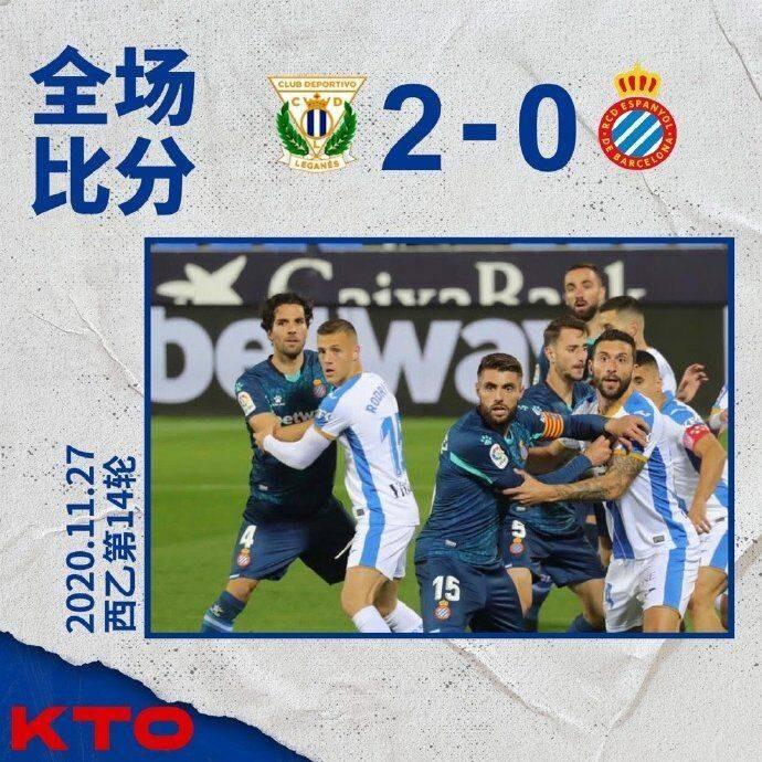 西乙-武磊替补出战 十人西班牙人0-2莱加内斯两连败滑落第3