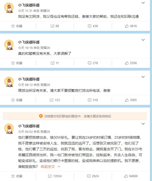 """长沙市妇联回应""""女子称被逼婚躲进派出所"""":双方已达成调解协议"""