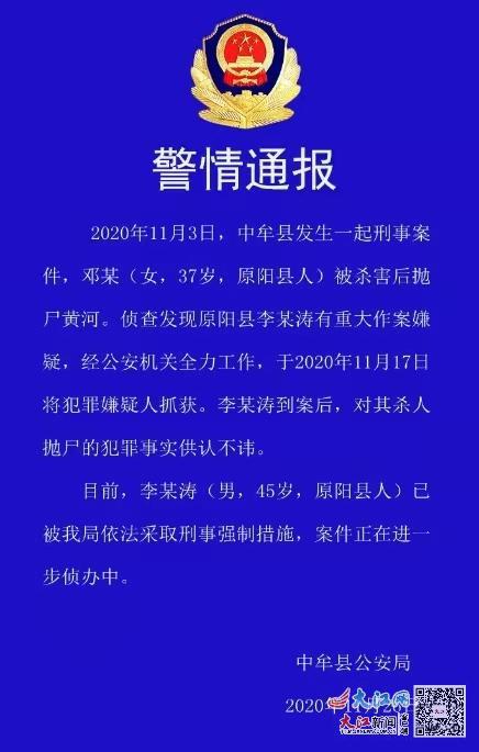 河南一女纪委书记被抛尸黄河案疑点重重 为何失踪多日却无人报案?