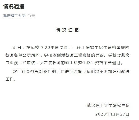 武汉理工大学:不予通过教师王攀的硕士招生资格