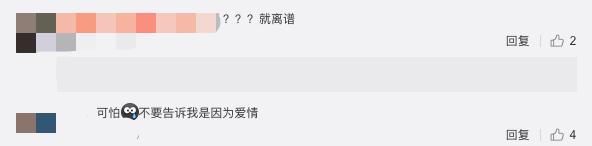 广东一18岁高中生迎娶14岁初中生?官方通报:自由恋爱但未登记