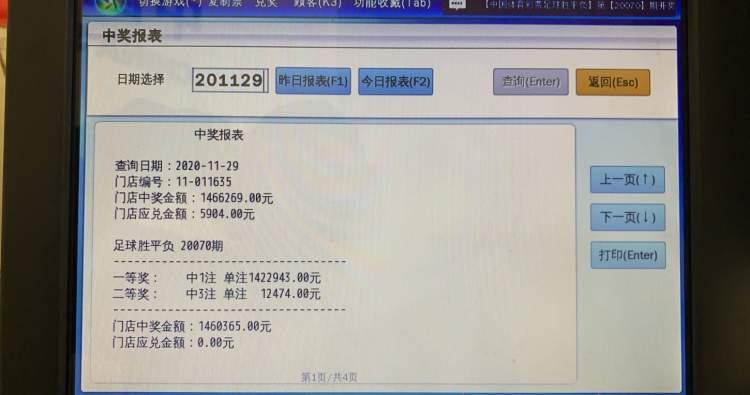 上海又出2注142万元的足彩大奖!在这两家体彩店购彩的彩民看过来