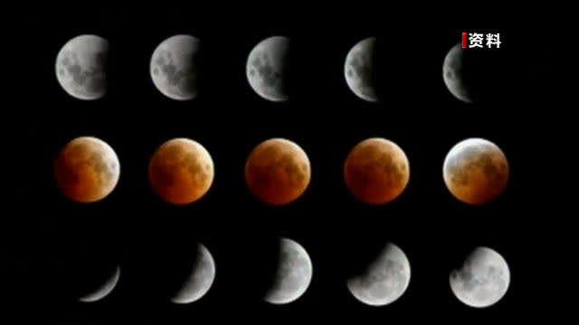 """别错过!今晚""""半影月食""""上演 我国可看到""""带食月出"""""""
