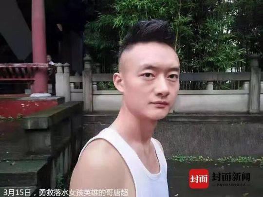 """下河救人牺牲 四川遂宁""""的哥""""唐超被评为烈士"""