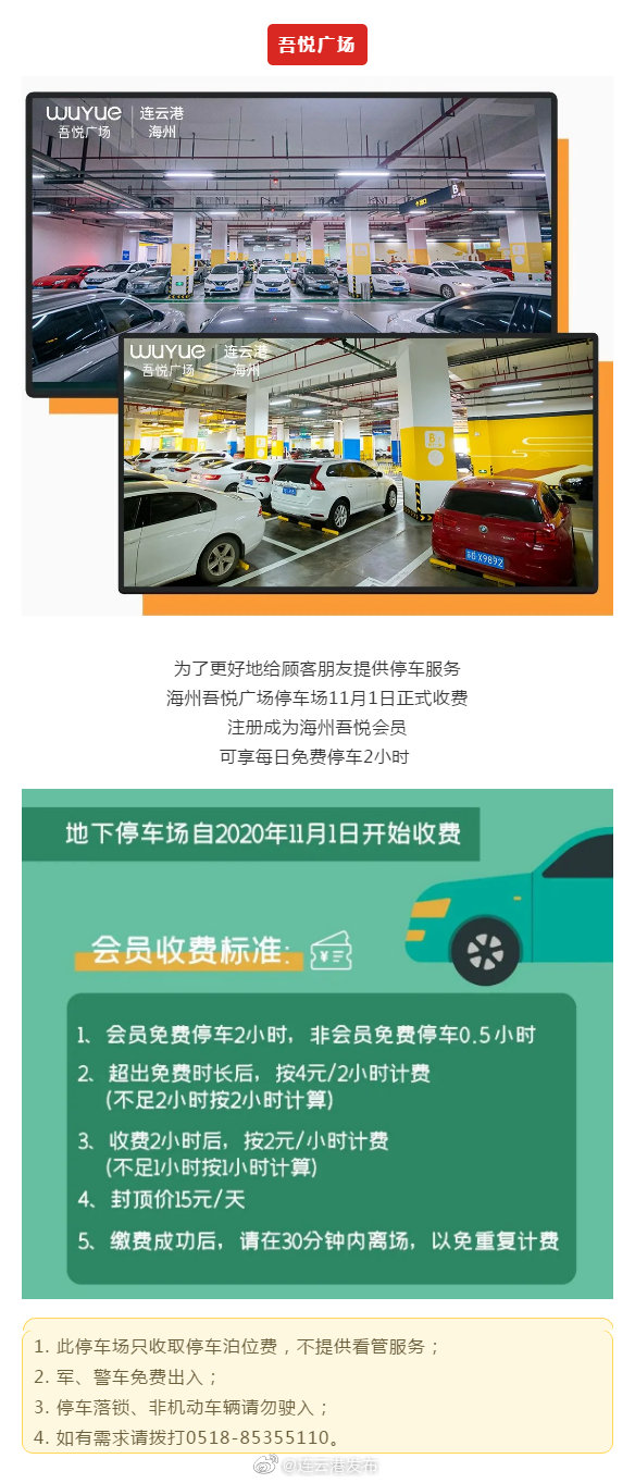 收藏!连云港各大商场停车收费标准