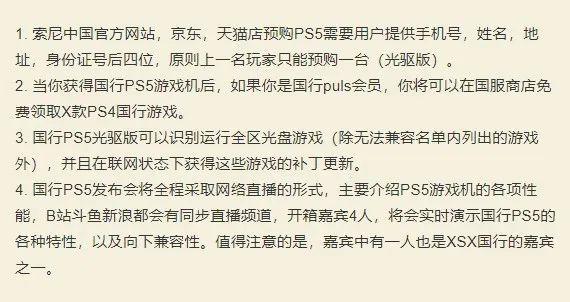 苹果第二颗自研处理器曝光,PS5国行版或于本月发布