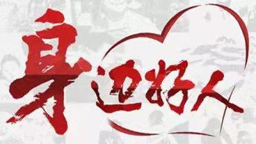 郴州饶蕾:有爱有责任的好老师