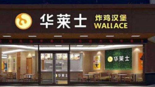 知名快餐連鎖店疫情期間違規采購凍肉,官方通報