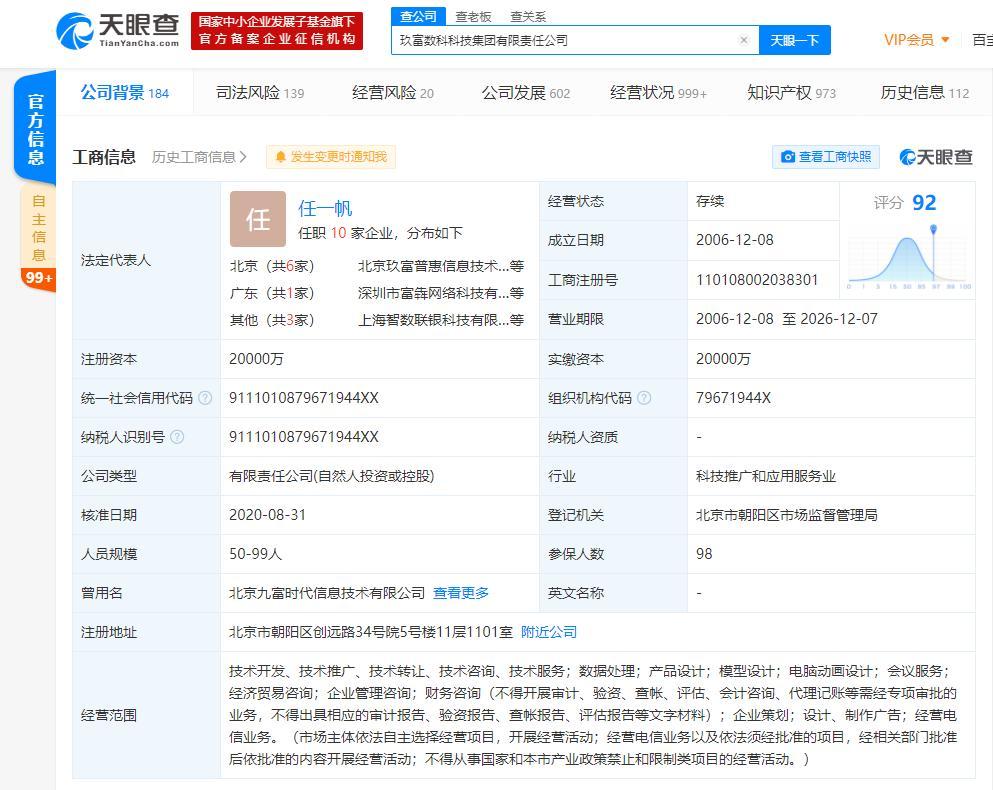投资玖富普惠理财 出借人遭遇兑付难 (https://www.safeak.cn/) 金融资讯 第2张