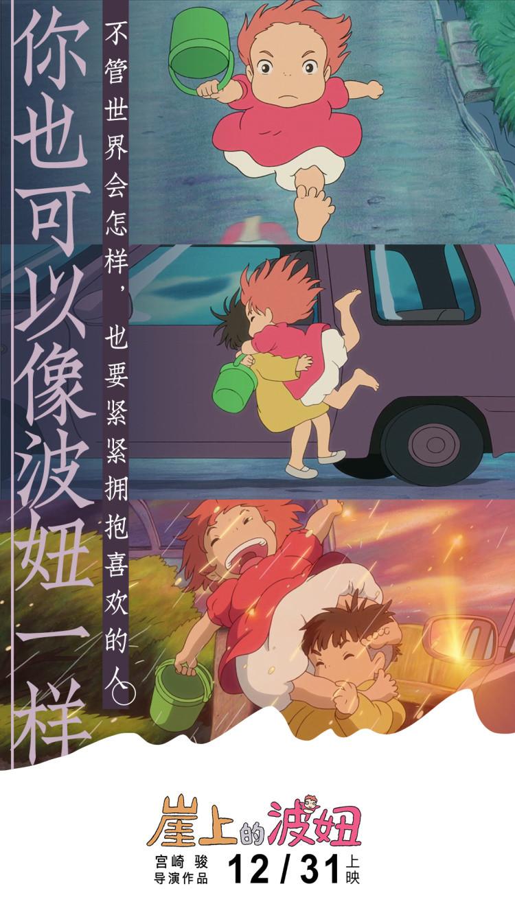 """宫崎骏最""""宠爱""""女主角!《崖上的波妞》曝""""像波妞一样""""海报"""
