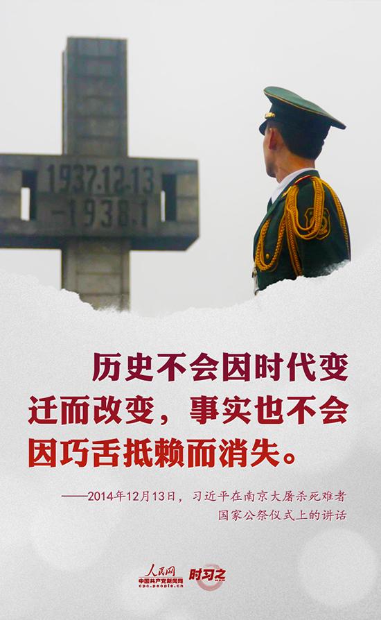 """国家公祭日 重温习近平这样讲述""""战争与和平"""""""