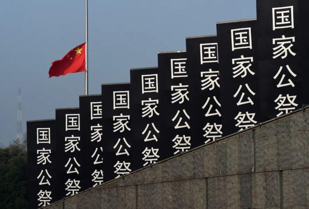 中国!这是永远不能忘却的祭奠