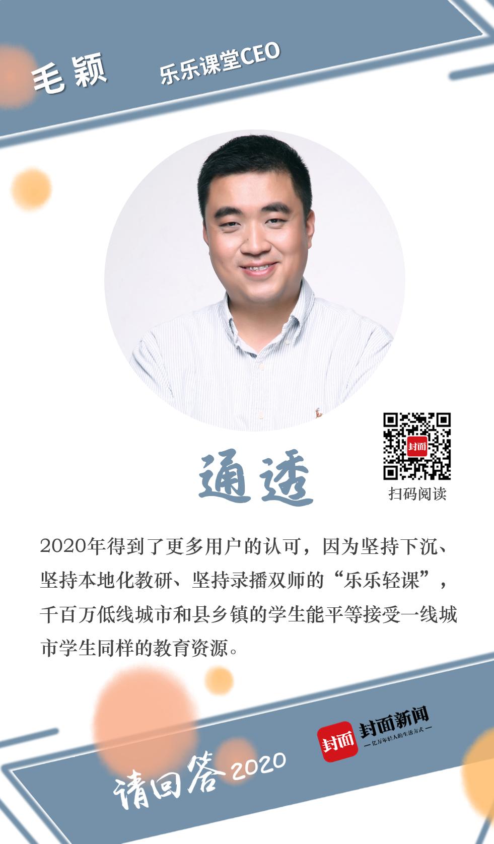 請回答2020丨樂樂課堂CEO毛穎:堅持做內容、堅持下沉、堅持本地化教研