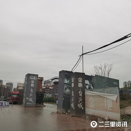 持续关注 重庆金地自在城其他组团遭业主拒绝接房,因质量问题再陷维权风波