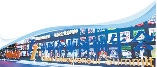 2020(第十九届)中国企业领袖年会举行 致敬新发展格局下的公司力量