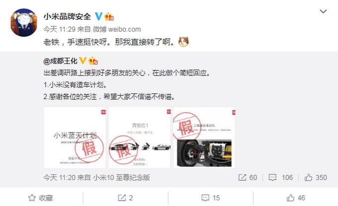 比亚迪否认联合小米造车事件:青悦S1、小米蓝天计划是怎么回事
