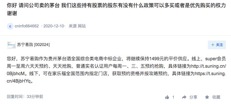 苏宁易购:将继续保持贵州茅台1499元的平价供应