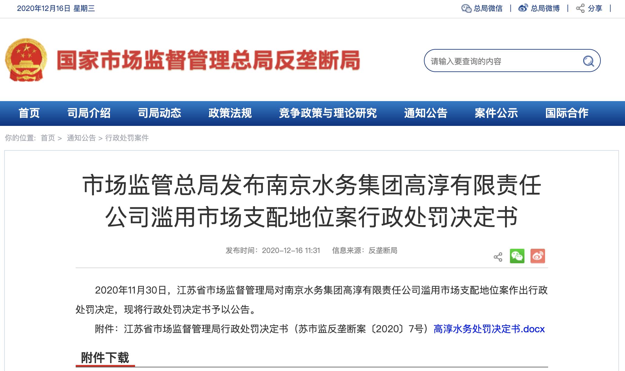 指定供水施工 江苏自来水公司垄断被罚182万 系今年首例