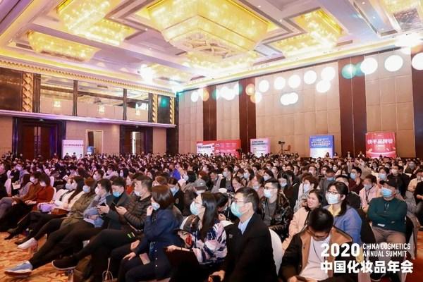 揭开新消费时代发展新机遇,2020中国化妆品年会胜利闭幕