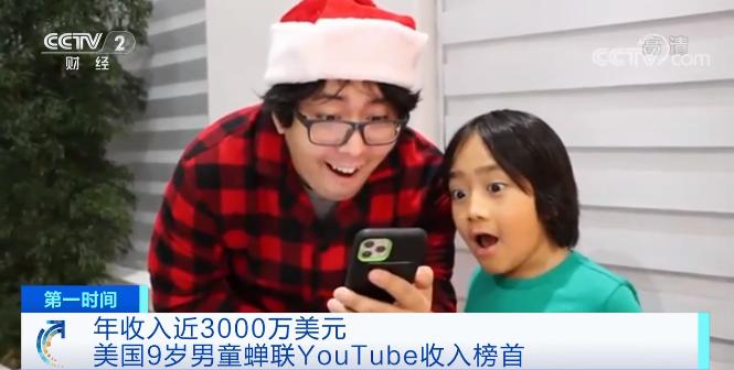 9岁男童年收入近2亿元!YouTube最赚钱博主,今年还是他→