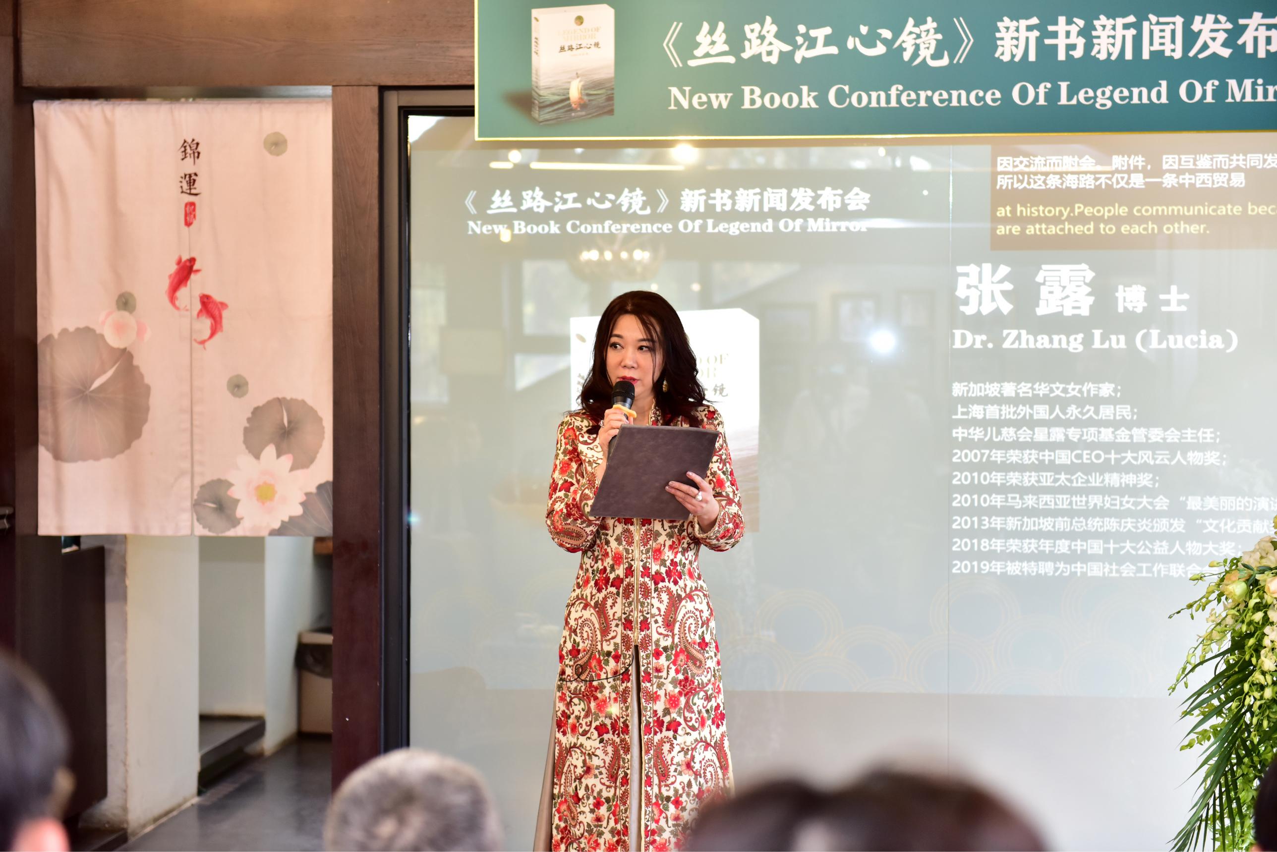 新加坡作家张露《丝路江心镜》:重述海上丝绸之路的历史