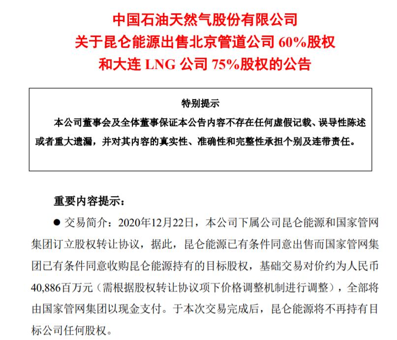 中国石油:下属公司和国家管网集团订立408.86亿元股权转让协议