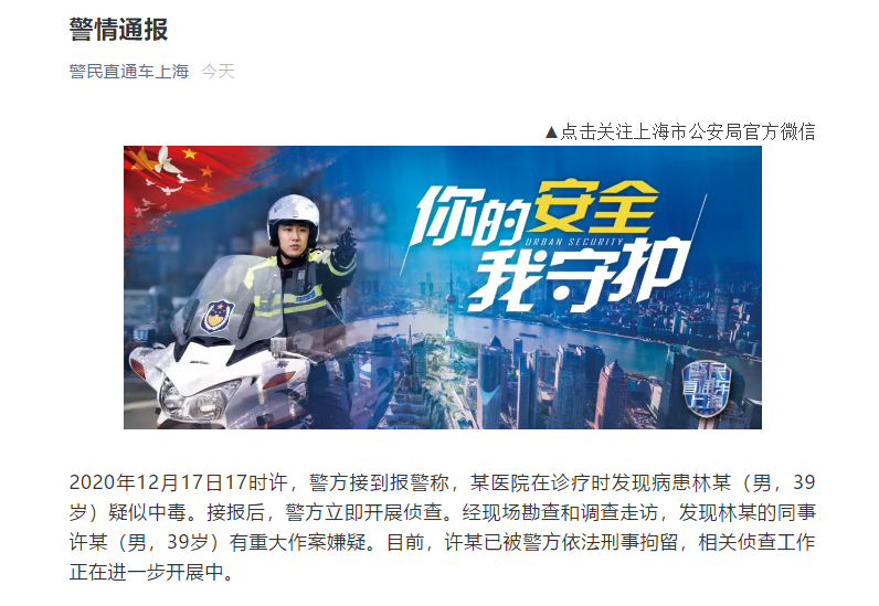 警方通报游族CEO疑似中毒:林某同事许某有重大作案嫌疑