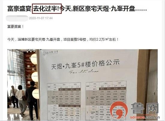 淄博天煜九峯首开去化九成存疑 开发商:因客户有顾虑不想网签