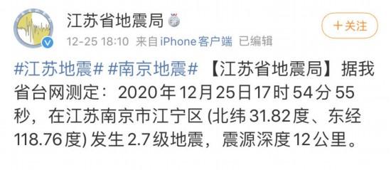 南京市江宁区发生2.3级地震 震源深度 12 公里