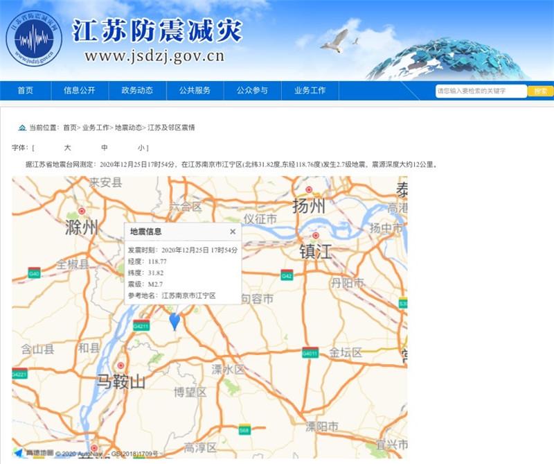 南京江宁18秒内两次地震,专家:原震区近几日发生更大地震的可能性不大
