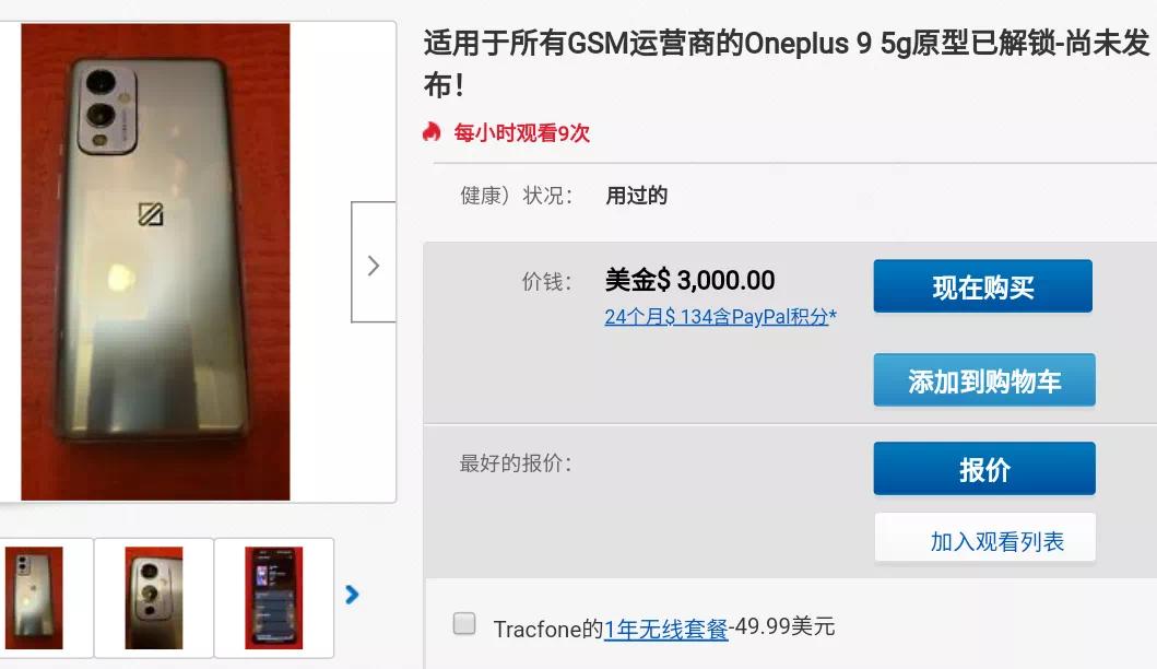 疑似一加 9 原型机上架 eBay,或支持反向充电功能