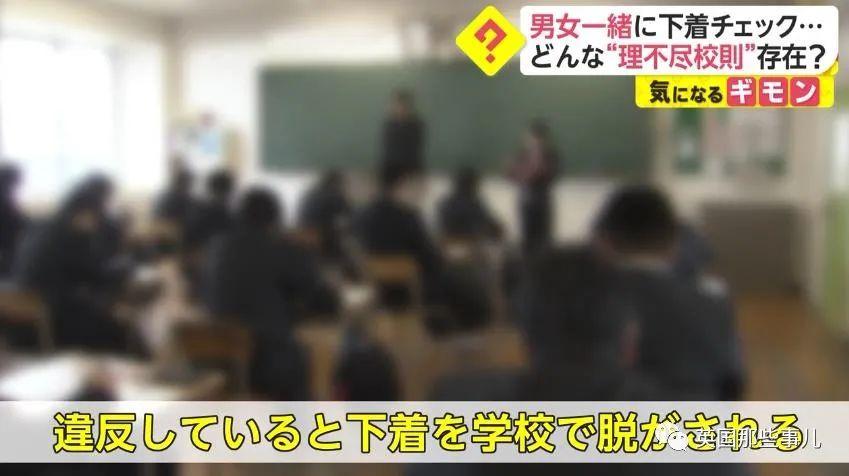 女生必需穿白亵服,还要站成一排让教师魔难??日本这些校规,简直奇葩