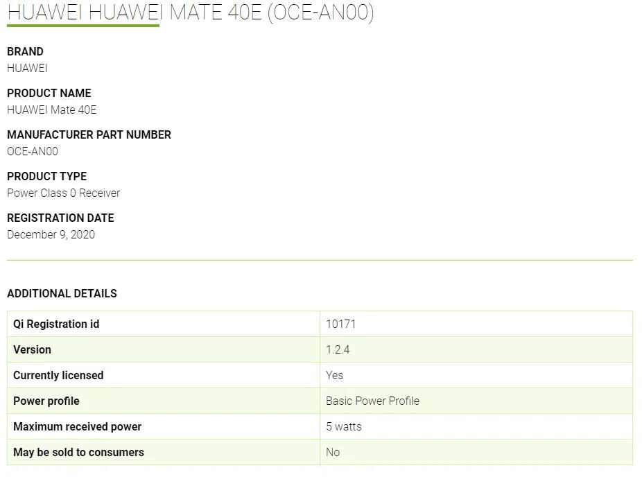WPC数据库中发现华为Mate 40E新型号 搭载麒麟990E芯片