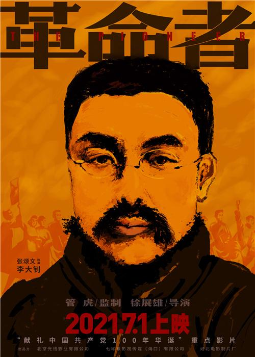 影讯|《温暖的抱抱》12月27日北京首映 管虎监制电影《革命者》定档2021年7月1日