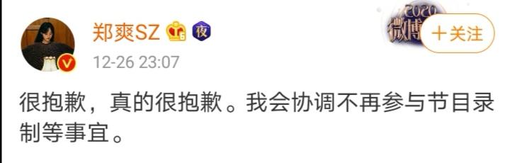 郑爽退出《追光吧哥哥》连发三条微博道歉,是直率还是没情商?