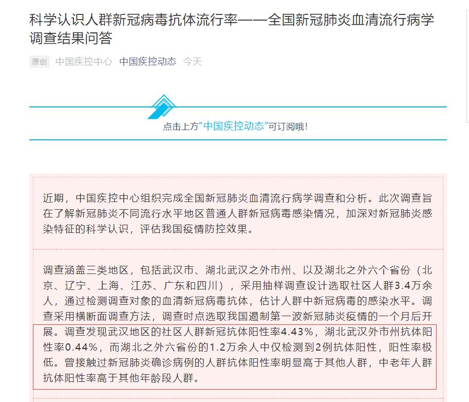 武汉已启动新冠疫苗紧急接种,中疾控调查显示:武汉地区的社区人群新冠抗体阳性率4.43%