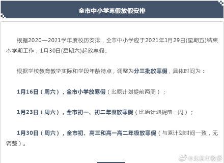 权威发布!北京市中小学寒假放假时间调整 小学放寒假时间比原计划提前两周